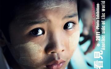 《看見。世界的另一邊》緬甸、泰緬邊境影像 義賣展